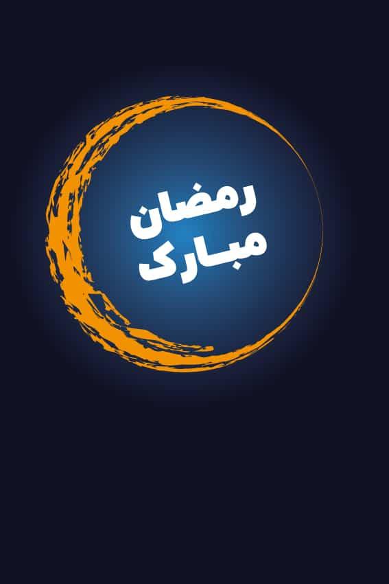 آموختن طراحی لوگو رمضان