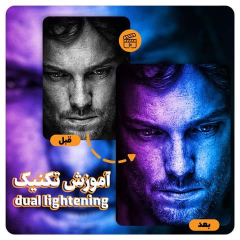 آموزش فتوشاپ و ادیت عکس – افکت dual lighthning
