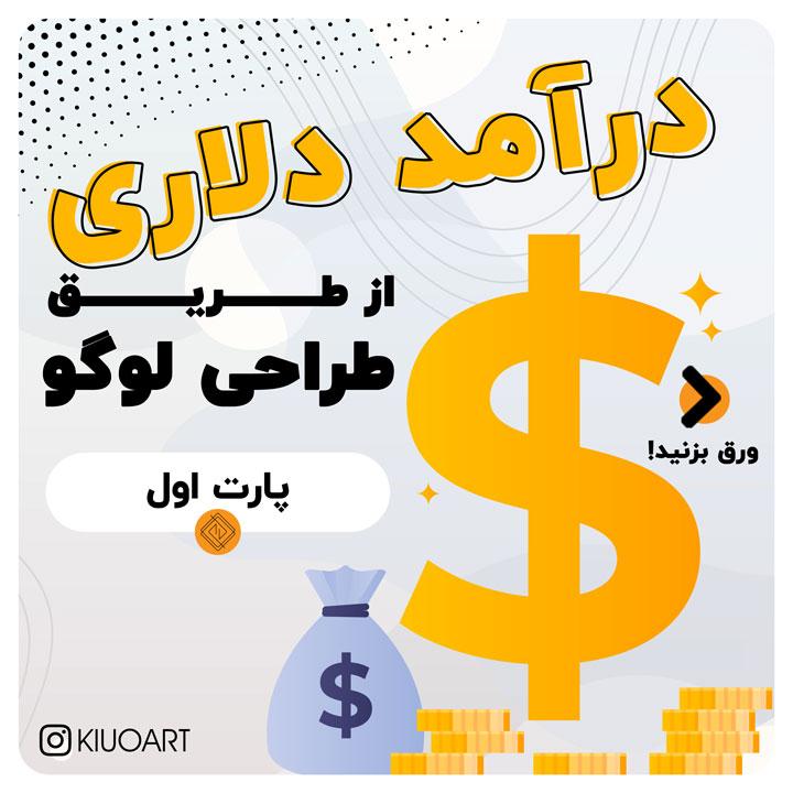 درآمد دلاری با طراحی لوگو (قسمت اول) – پادکست کیوآرت