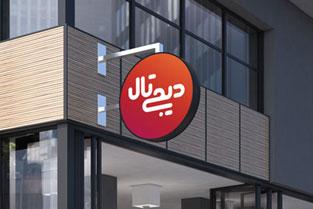 آموزش طراحی لوگوتایپ فارسی - لوگو 1